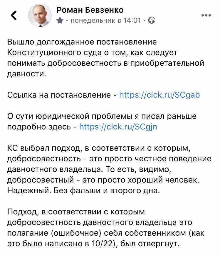 Роман Бевзенко шортрид
